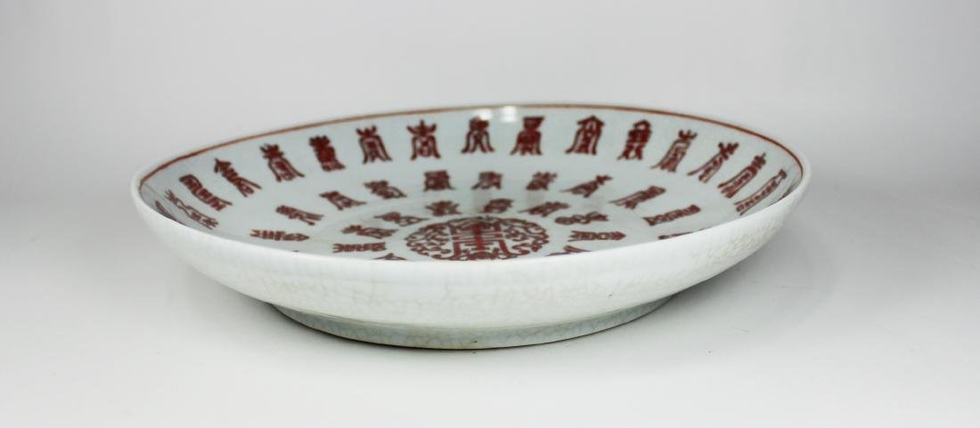 CHINESE PORCELAIN PLATE WITH LONG-LIFE CHARACTERS. - 4