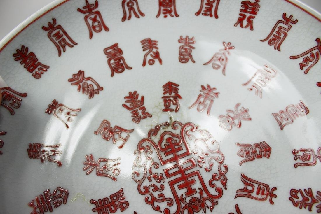 CHINESE PORCELAIN PLATE WITH LONG-LIFE CHARACTERS. - 5