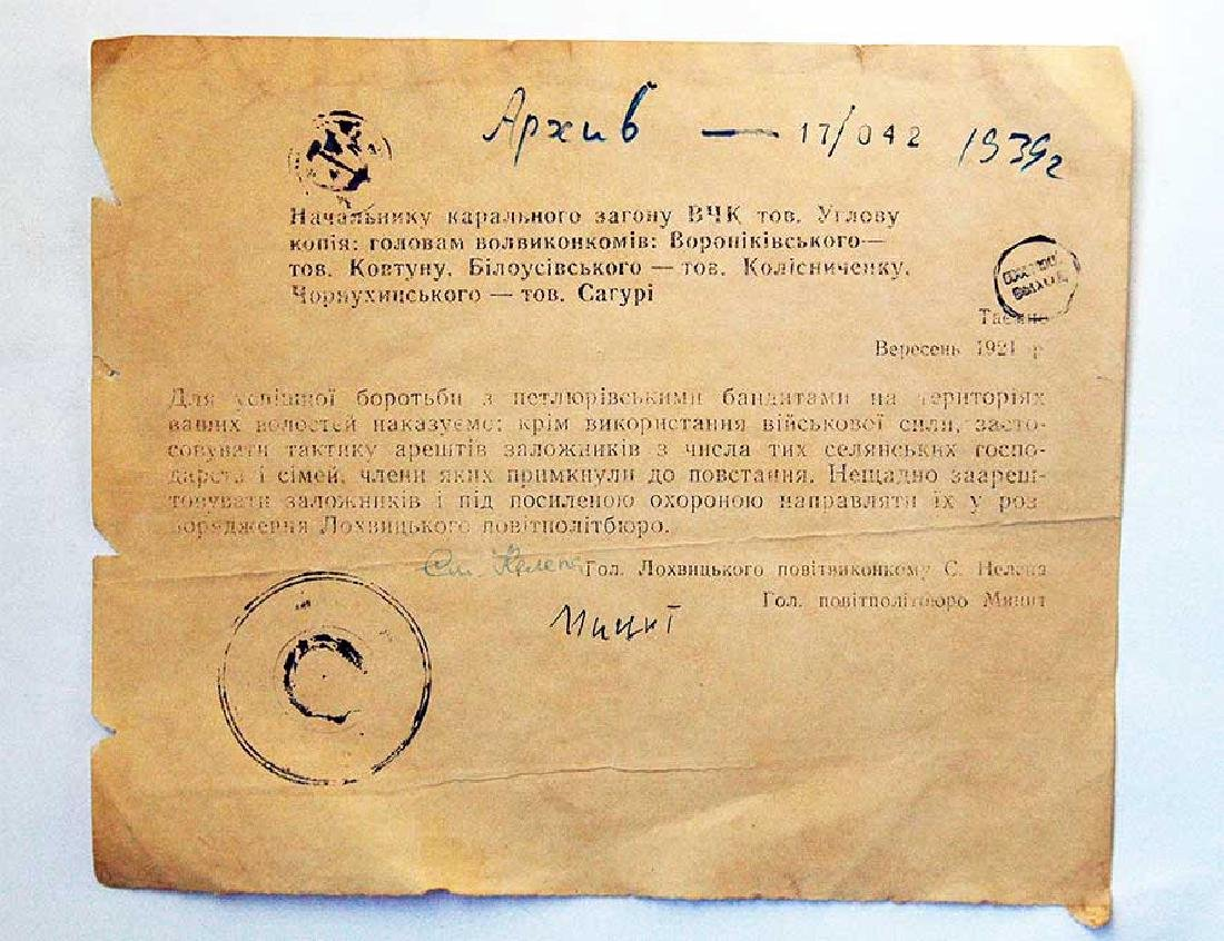 Ukrainian Archive Document Arrest as a hostage, 1921
