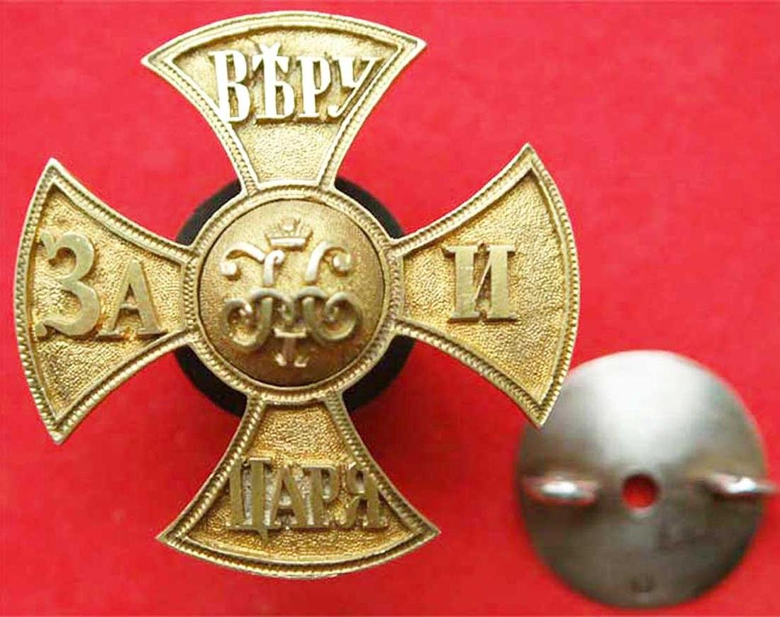 Russian Imperial badge Life-Guards 4th Rifle Regiment