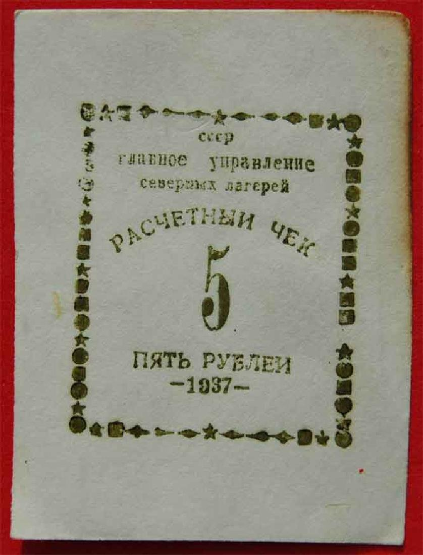 UNIQUE RUSSIAN CONCENTRATION CAMP  5 ruble