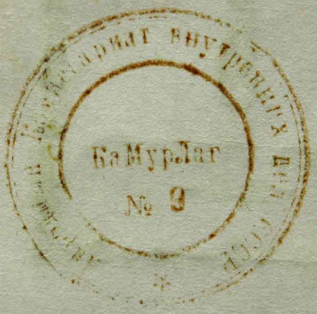 UNIQUE RUSSIAN CONCENTRATION CAMP  5 ruble - 5