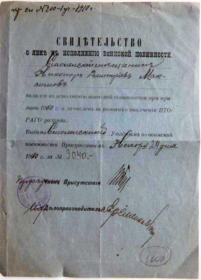 Extremely Rare Russian Imperial Military Document, 1910