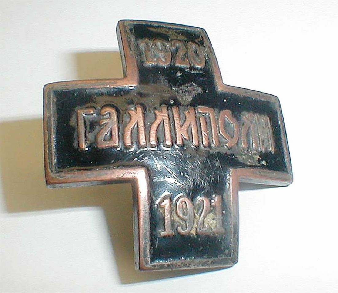 Original Russian White Guard Gallipoli Medal 1920 -1921