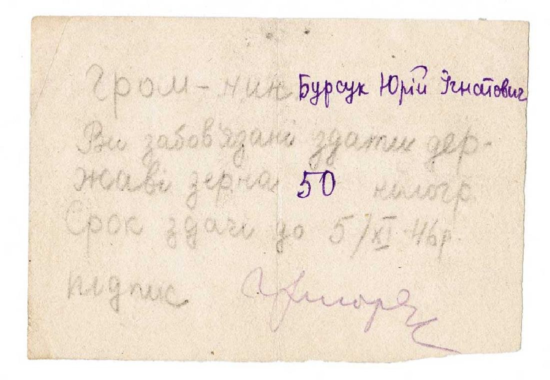 Ukrainian document of Prodrazvyorstka from Kiev, 1946