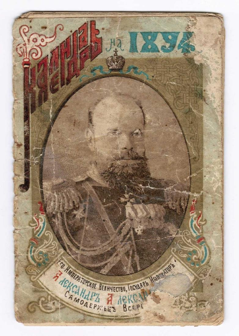 Extremely Rare Russian Imperial Calender, Alexander