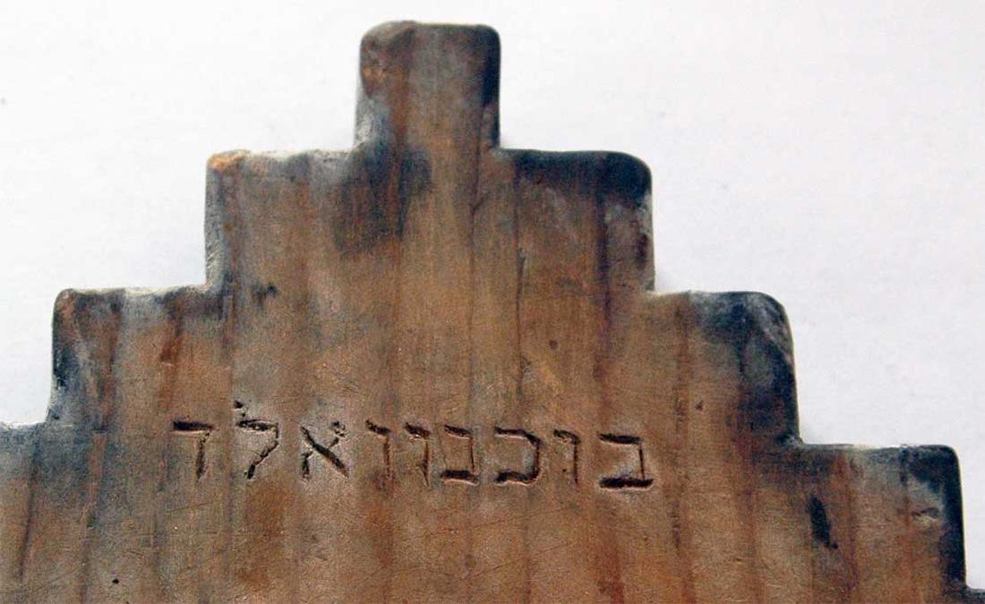 Original Jewish WW2 Menorah w. Hebrew, BUCHENWALD - 8