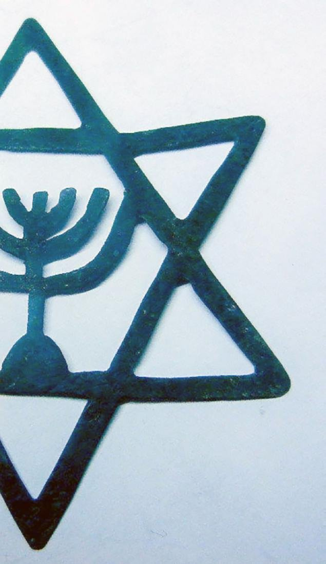 Jewish WW2 JUDAICA Star of David w. Menorah - 6