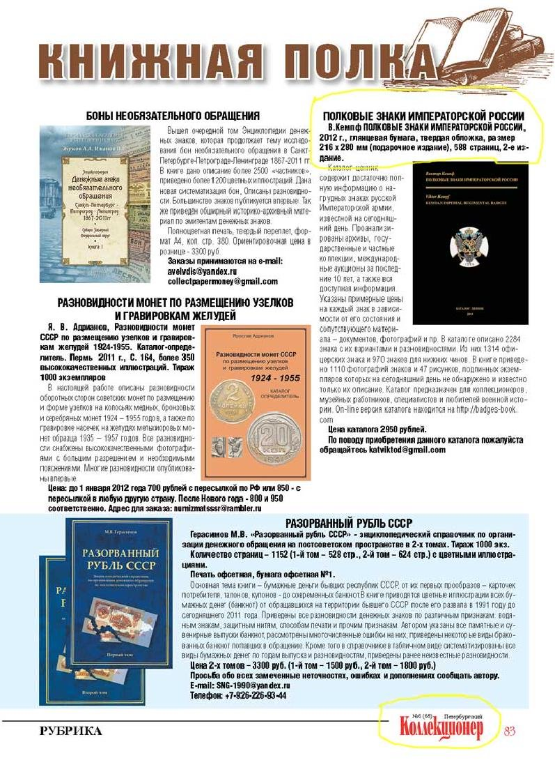 REGIMENTAL BADGES of IMPERIAL RUSSIA. Catalog - 10