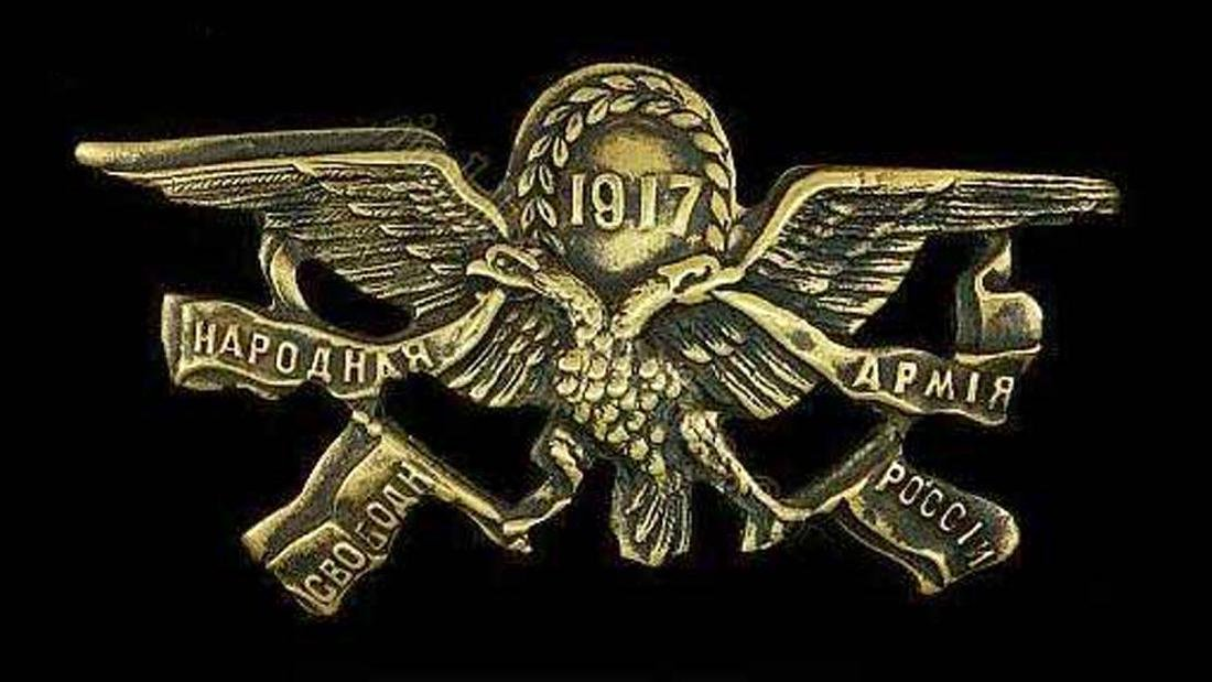 Russian Imperial Badge Provisional Government, 1917