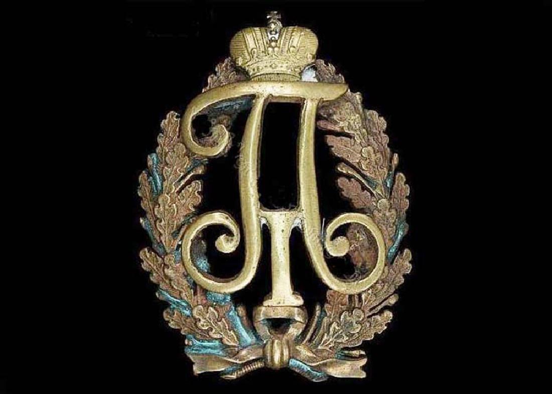 Russian Imperial Badge Pavlovskiy School for Teachers
