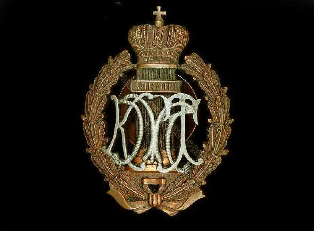 Russian Imperial Badge School of Navy course