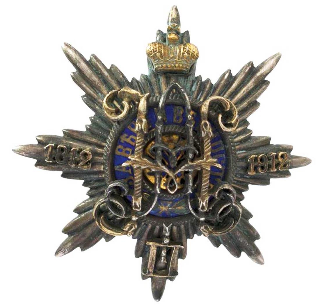 Russian Imperial Badge Guards Military Headquarters