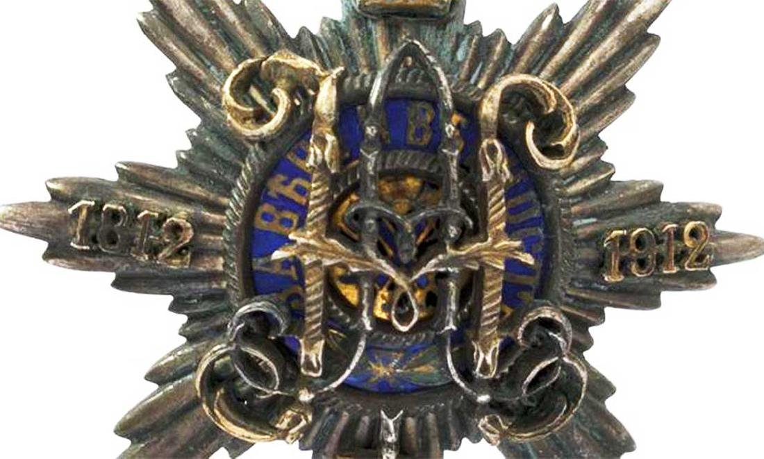 Russian Imperial Badge Guards Military Headquarters - 2