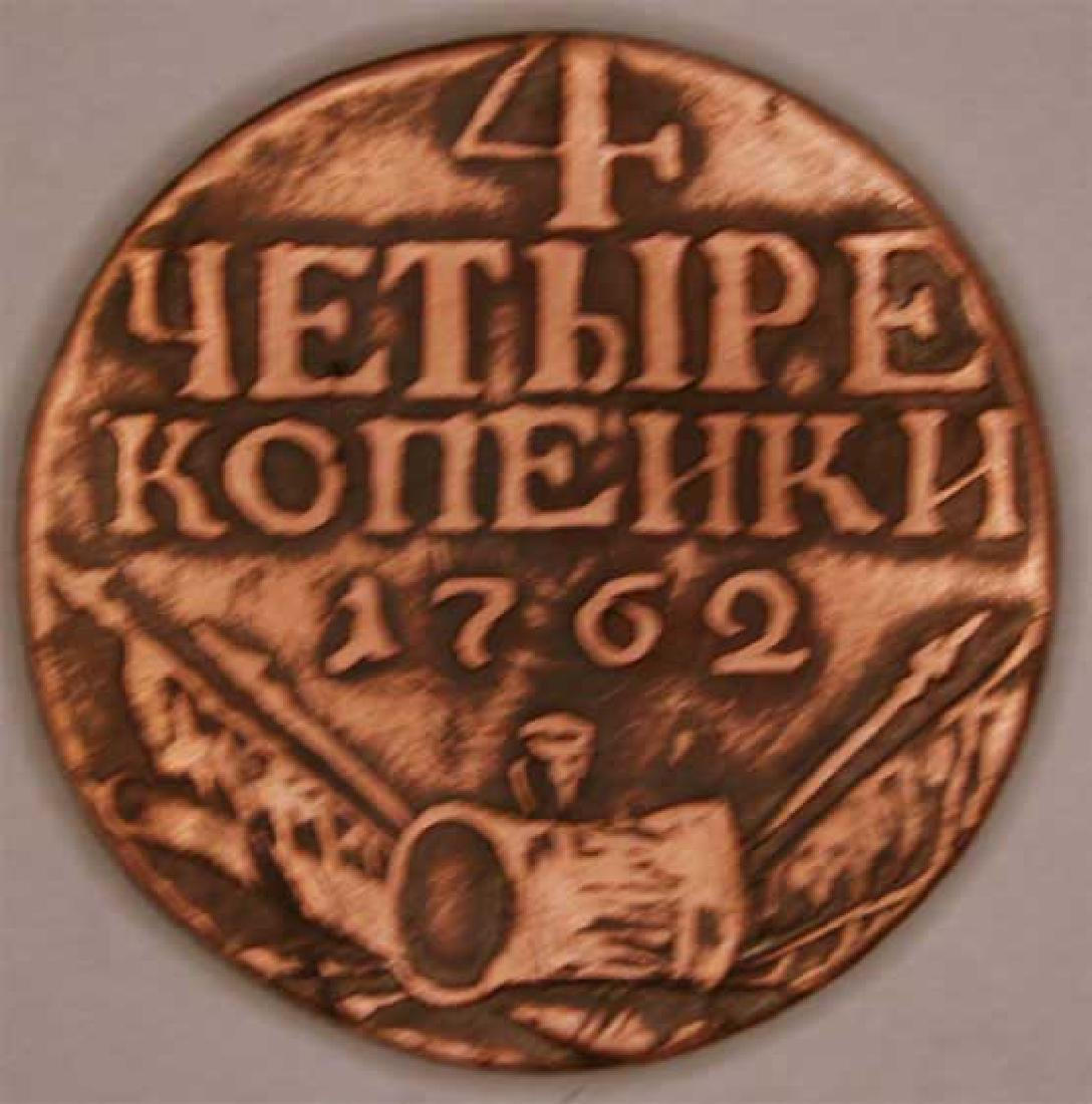 Russian Imperial Coin FOUR Kopecks, 1762, Catherine 2