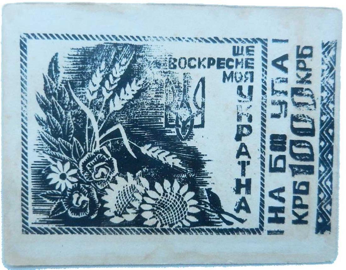 Ukrainian WW2 Bofon 1000 Karbovanetz w. Trysub UPA -