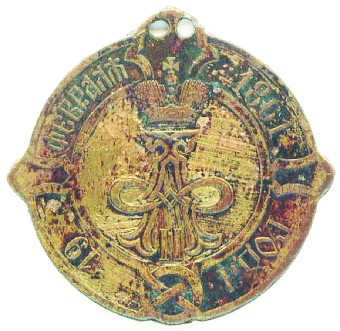 Rare Imperial Russian Village Elders Badge, 1861