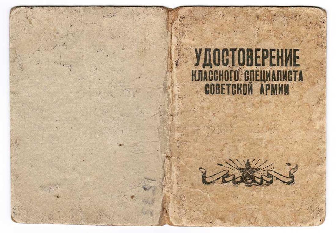 Russian - Jewish Military Qualification Certificate, ID