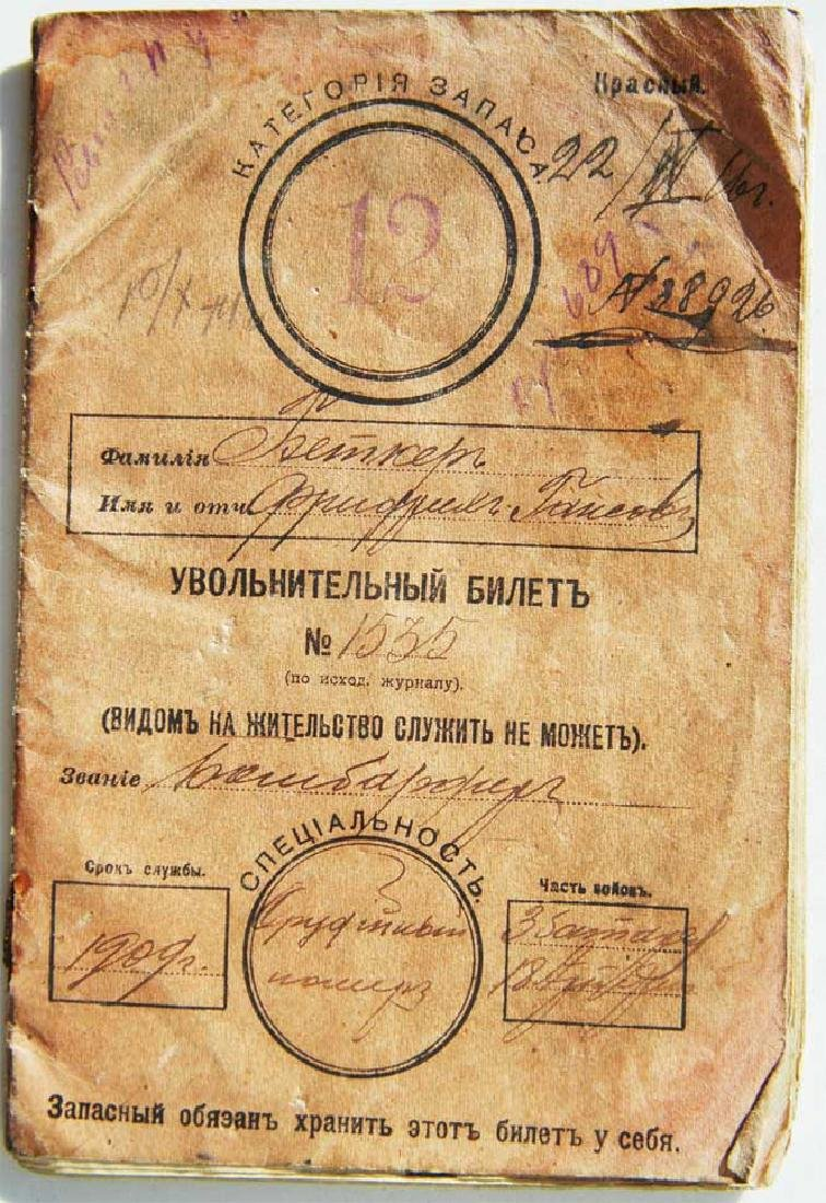 Russian Imperial Document 3d Battery 18th Artillery