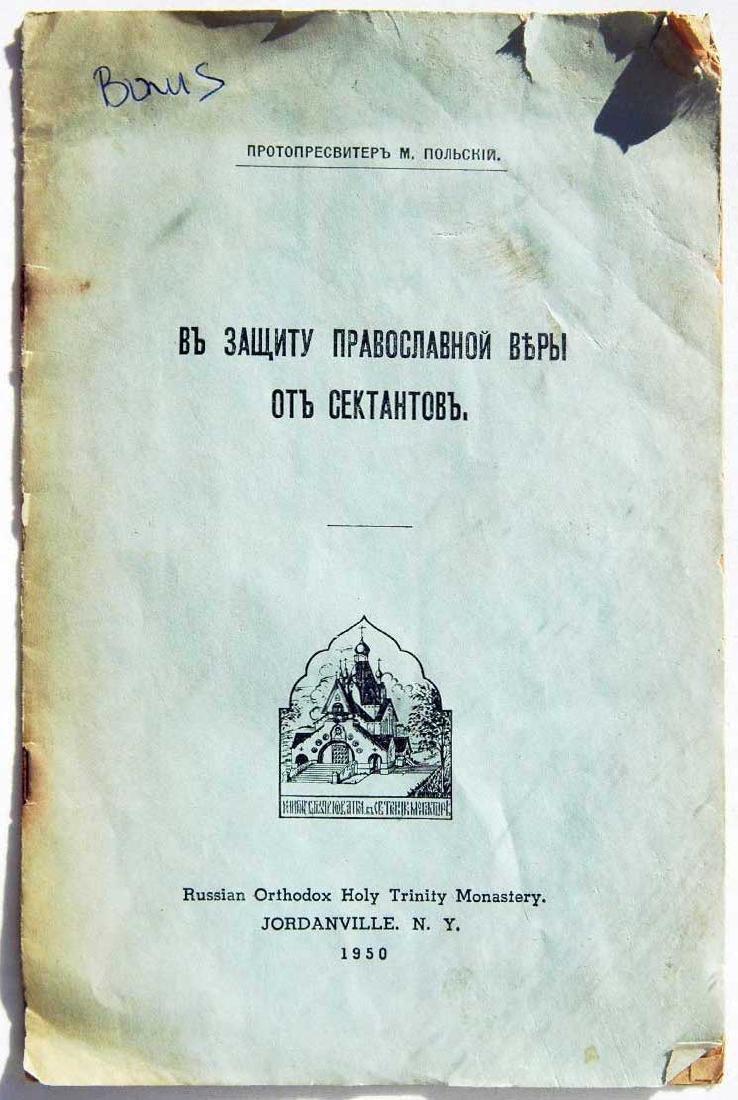 Very Rare Russian Book, Church Against Sectarians, 1950