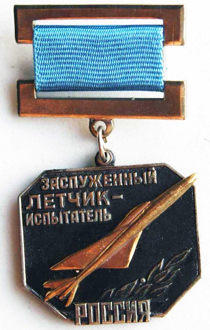 Russian Air force Badge Honoured Test Pilot medal