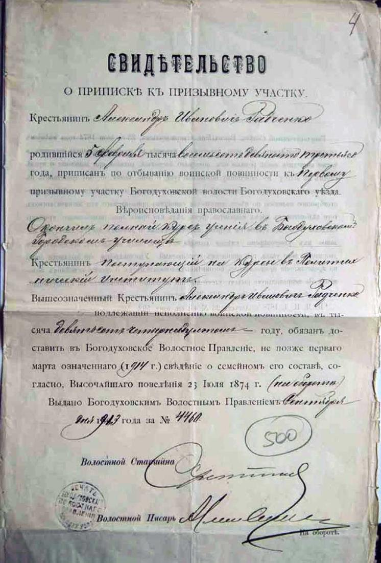 Rare Russian Imperial Military Army Document, ID 1913
