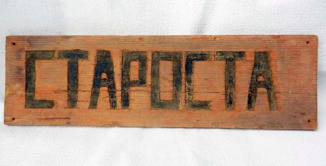 German WW2 Plate Sign Starosta - Village Administration