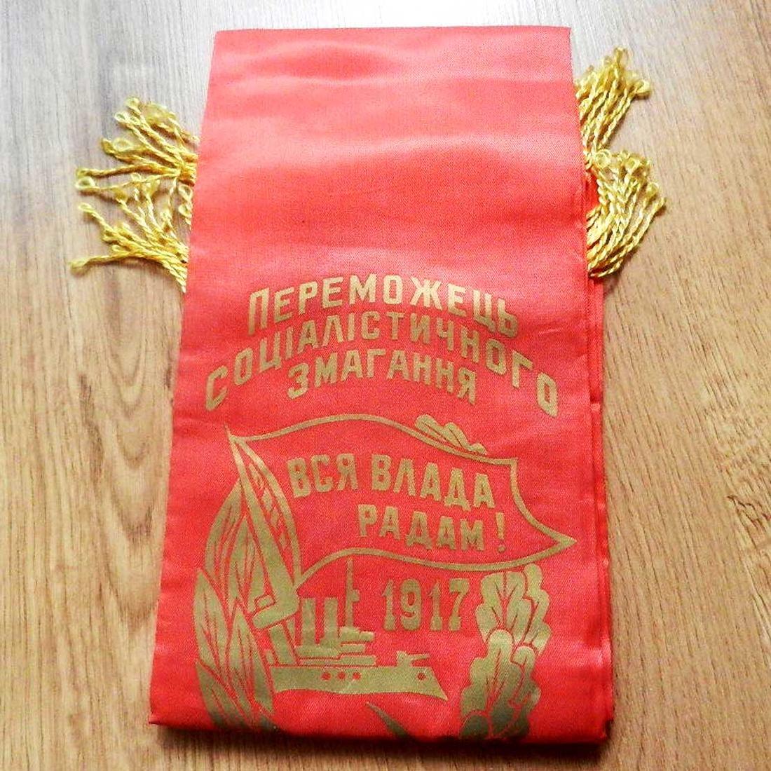Russian Soviet - Ukraine HONORARY PERSONNEL WORKERS