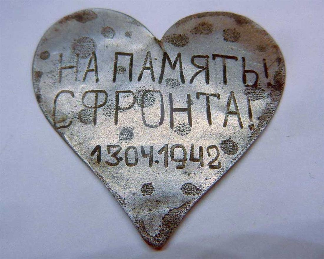 Russian WW2 Heart FROM THE FRONT, 1942