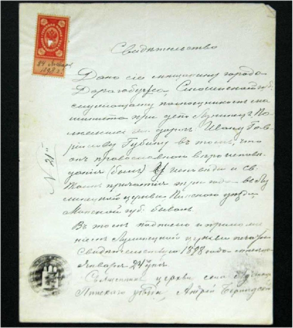 Jewish Certificate, 1898, Dorogobyg