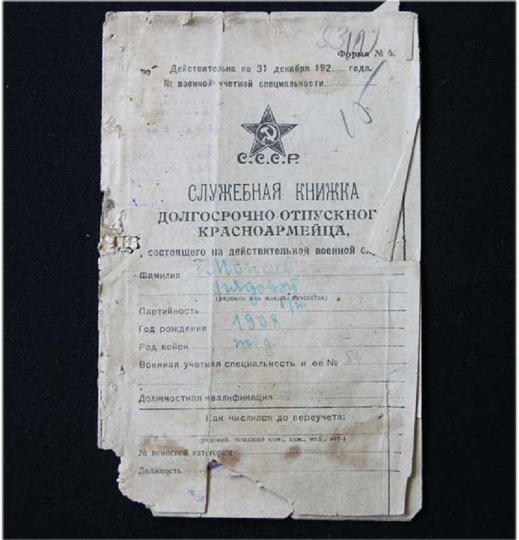 SOVIET MILITARY RED ARMY ID RUSSIAN DOCUMENT, 1929