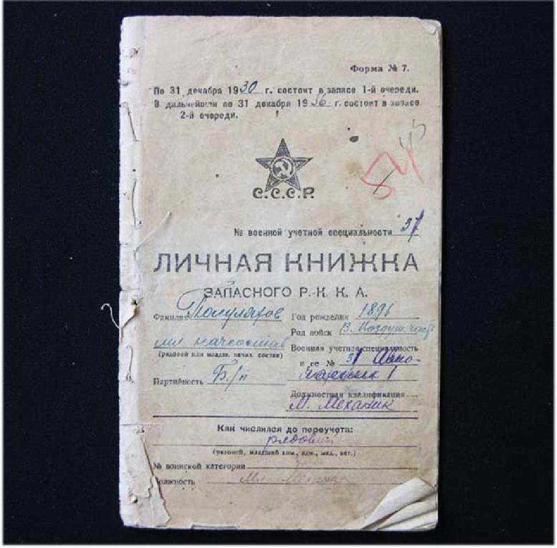 SOVIET MILITARY RED ARMY ID RUSSIAN DOCUMENT, 1927