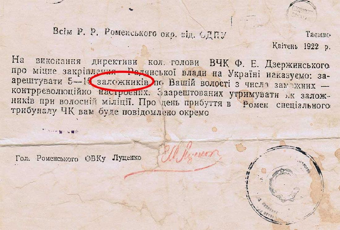 Russian USSR Document KGB for Arrest People, 1922