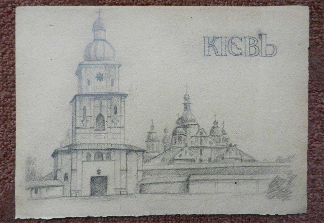 RUSSIAN EMPIRE Pencil Drawing, Kiev UKRAINE Church