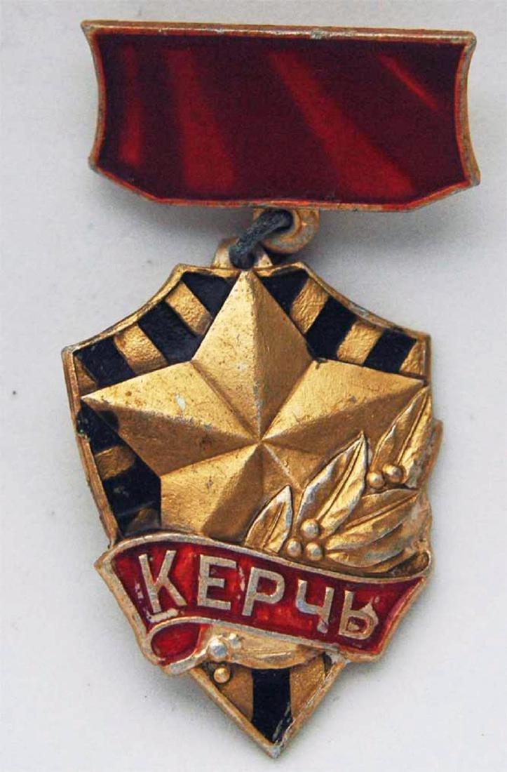 Russian USSR Badge - Famous City Kertch in Crimea
