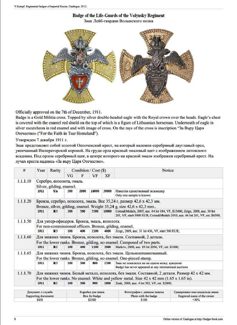 REGIMENTAL BADGES of IMPERIAL RUSSIA. Catalog - 5