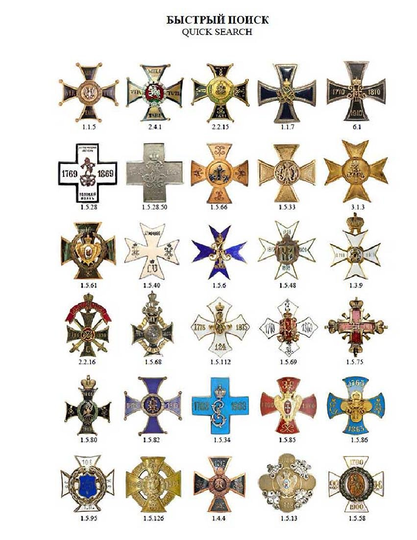 REGIMENTAL BADGES of IMPERIAL RUSSIA. Catalog - 7