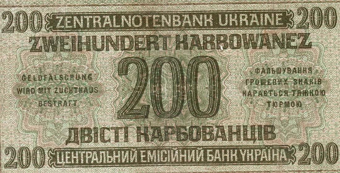 German - Ukrainian WW2 Money Banknote 200 Karbowanez, - 6