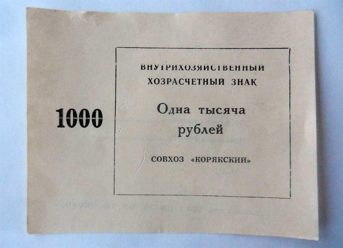 Russian Soviet USSR 1000 roubles fr. Kamchatka