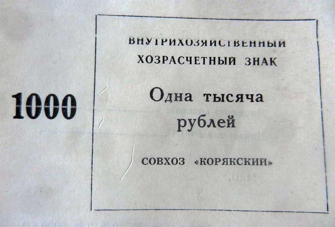 Russian Soviet USSR 1000 roubles fr. Kamchatka - 2