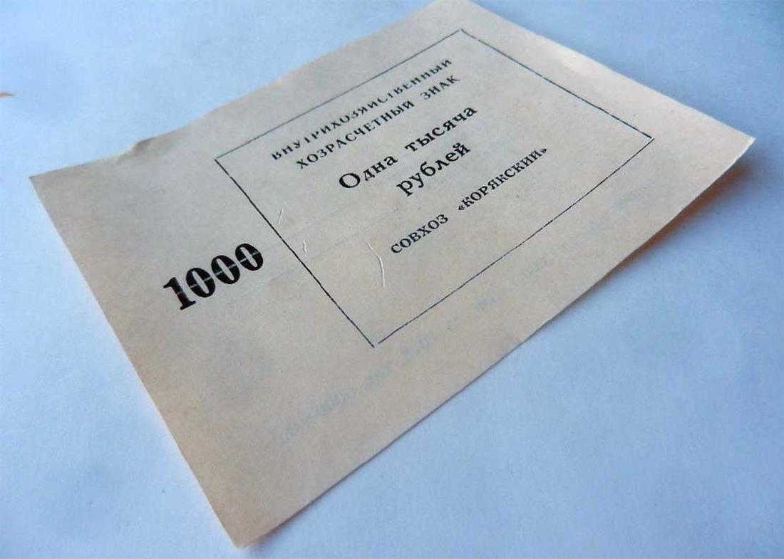 Russian Soviet USSR 1000 roubles fr. Kamchatka - 3