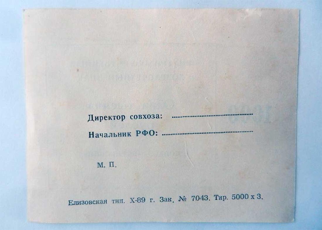 Russian Soviet USSR 1000 roubles fr. Kamchatka - 4