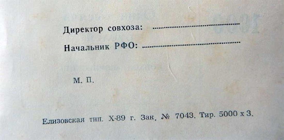 Russian Soviet USSR 1000 roubles fr. Kamchatka - 5