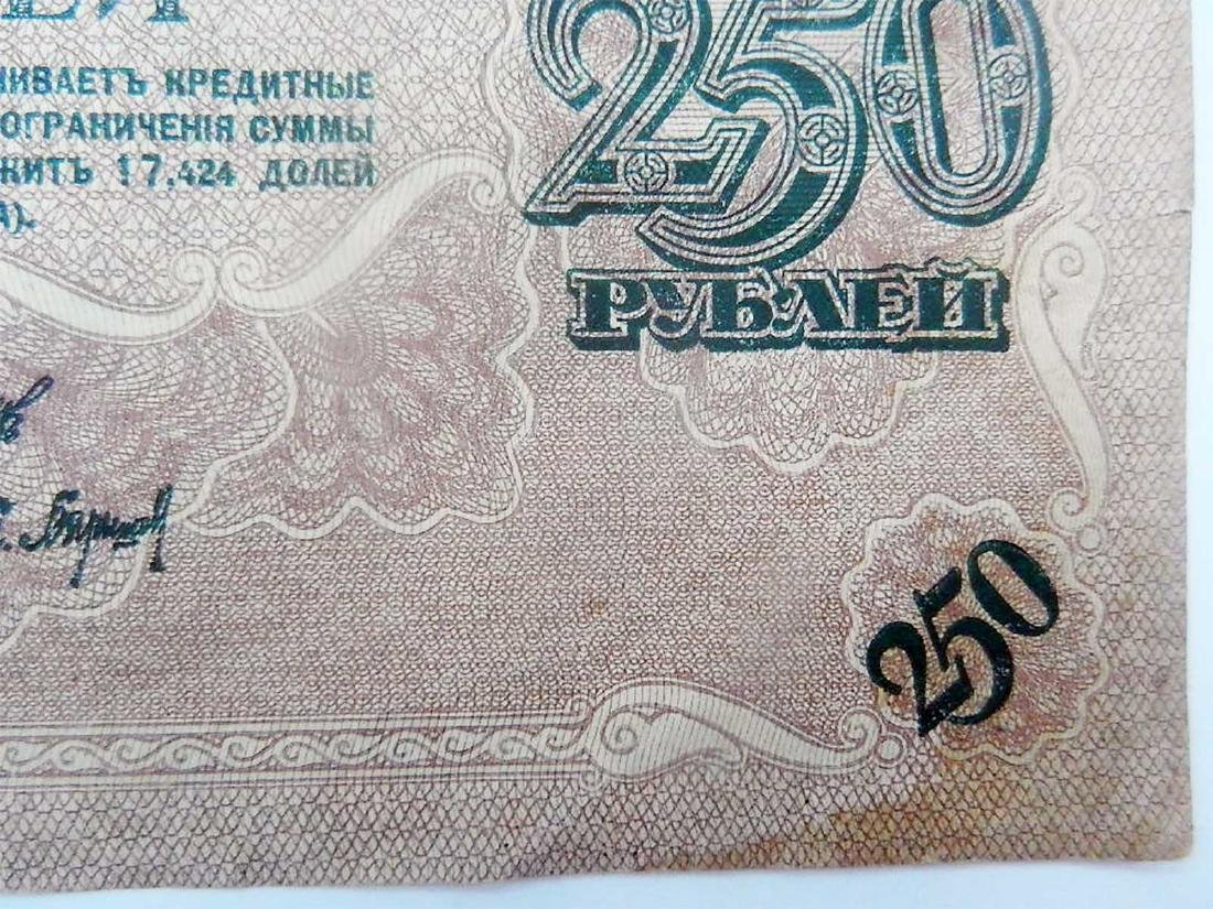 Russian Provisional Government Banknote 250 Roubles, - 10