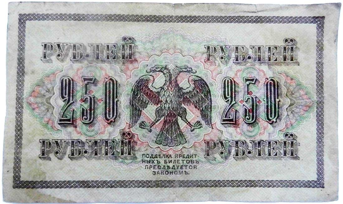 Russian Provisional Government Banknote 250 Roubles,