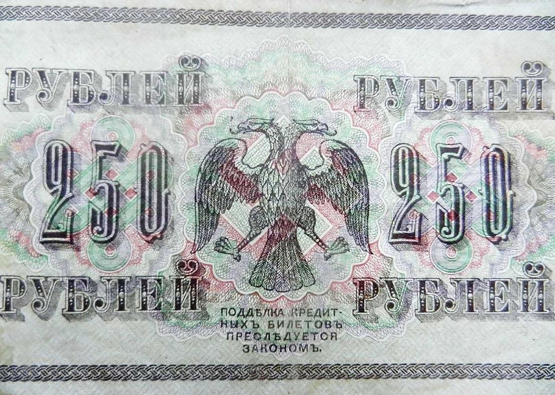 Russian Provisional Government Banknote 250 Roubles, - 3