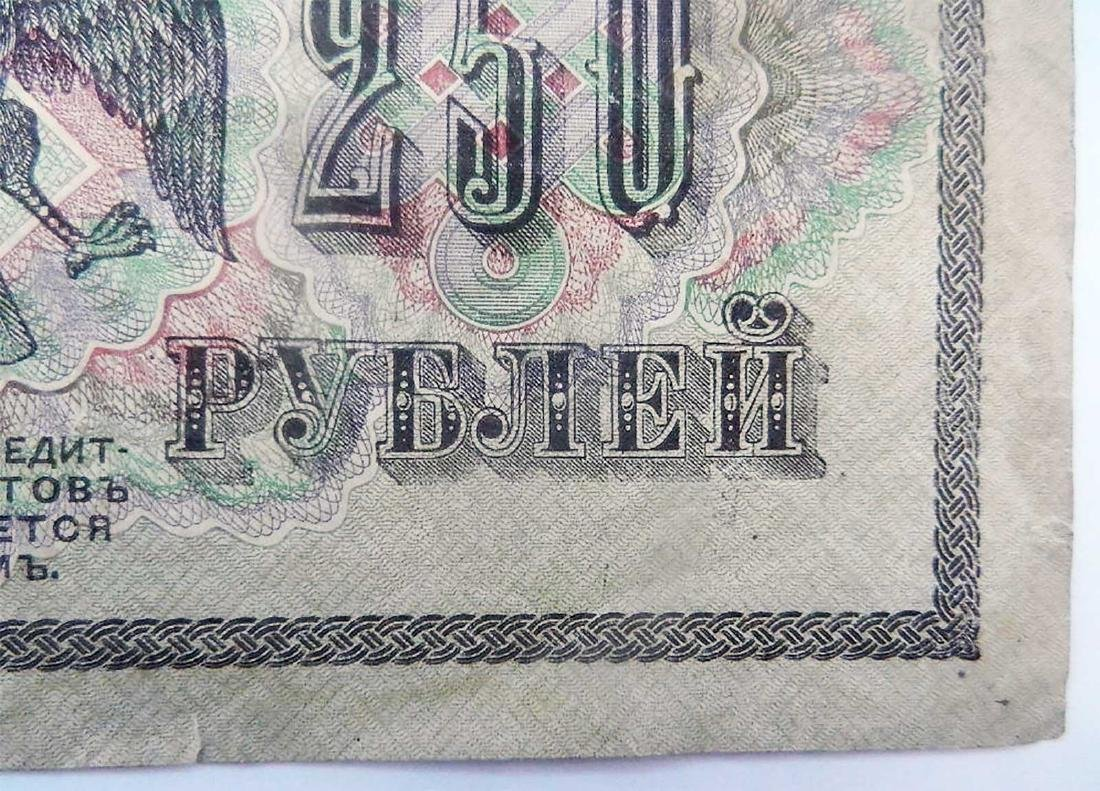 Russian Provisional Government Banknote 250 Roubles, - 4