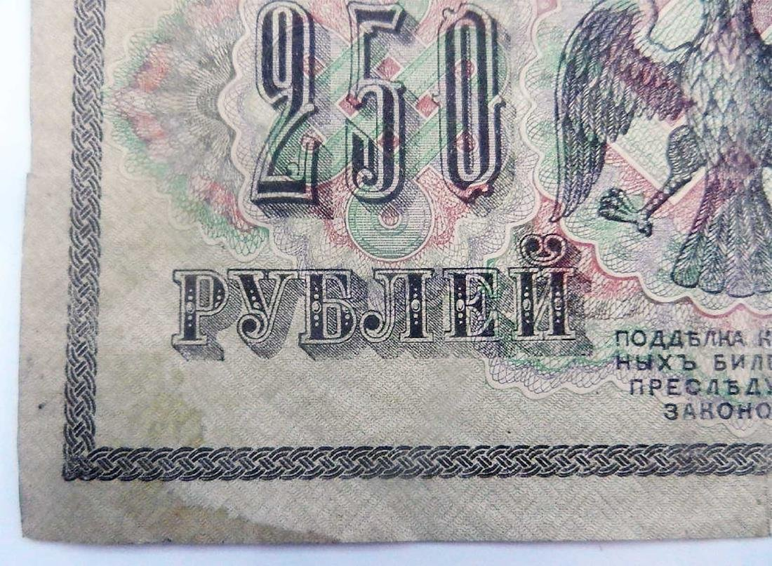 Russian Provisional Government Banknote 250 Roubles, - 5