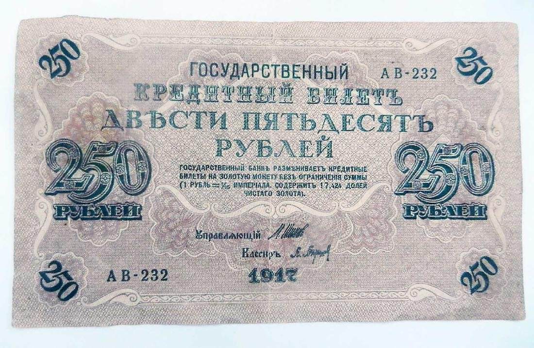 Russian Provisional Government Banknote 250 Roubles, - 8