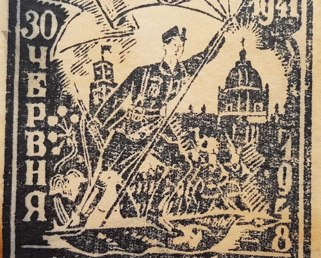 Unique Original Ukrainian WW2 Bofon Coupon 1948